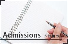 Admissions 入試情報
