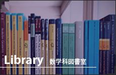 Library 数学科図書室