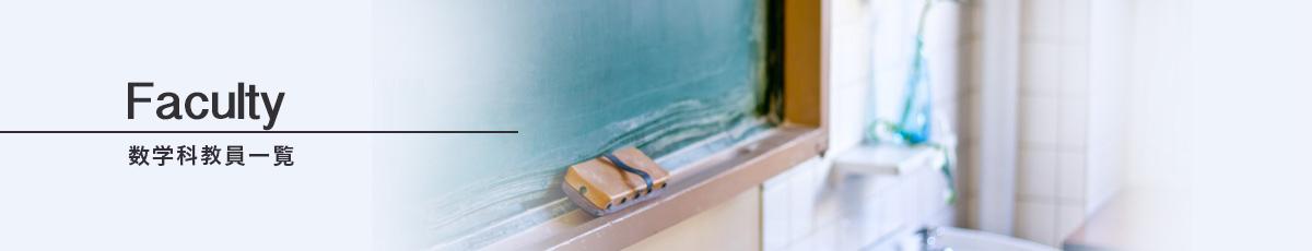 Teachers list 数学科教員一覧